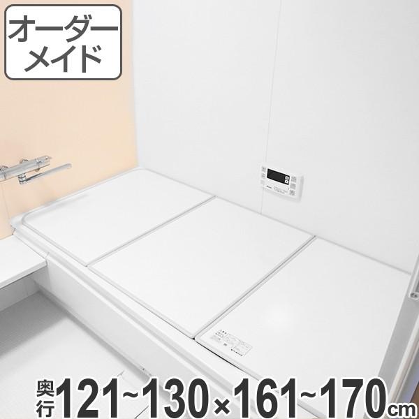 風呂ふた オーダー オーダーメイド ふろふた 風呂蓋 風呂フタ ( 組み合わせ ) 121〜130×161〜170cm 3枚割 特注 別注 ( 送料無料 風呂