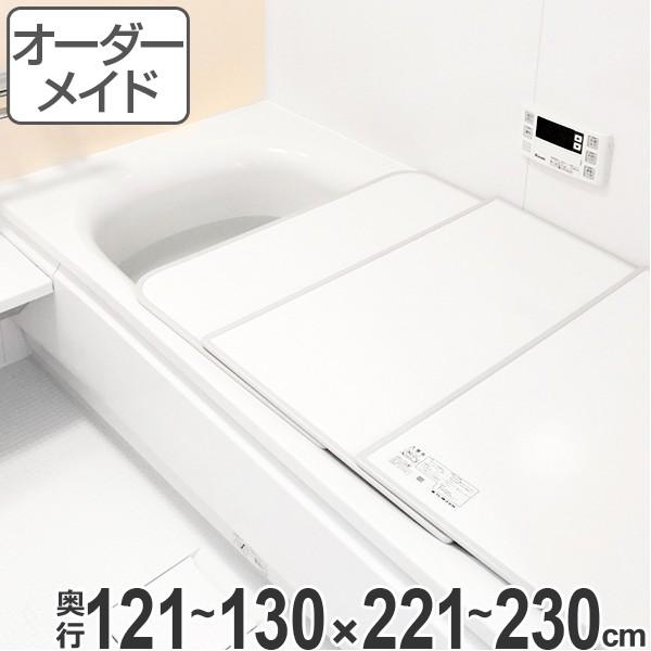 風呂ふた オーダー オーダーメイド ふろふた 風呂蓋 風呂フタ ( 組み合わせ ) 121〜130×221〜230cm 4枚割 特注 別注 ( 送料無料 風呂