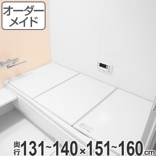 風呂ふた オーダー オーダーメイド ふろふた 風呂蓋 風呂フタ ( 組み合わせ ) 131〜140×151〜160cm 3枚割 特注 別注 ( 送料無料 風呂