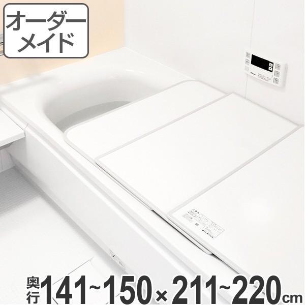 風呂ふた オーダー オーダーメイド ふろふた 風呂蓋 風呂フタ ( 組み合わせ ) 141〜150×211〜220cm 4枚割 特注 別注 ( 送料無料 風呂