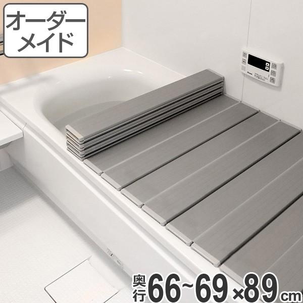風呂ふた オーダー オーダーメイド ふろふた 風呂蓋 風呂フタ ( 折りたたみ式 ) 66〜69×89cm 銀イオン配合 特注 別注 ( 送料無料 風