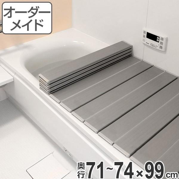 風呂ふた オーダー オーダーメイド ふろふた 風呂蓋 風呂フタ ( 折りたたみ式 ) 71〜74×99cm 銀イオン配合 特注 別注 ( 送料無料 風