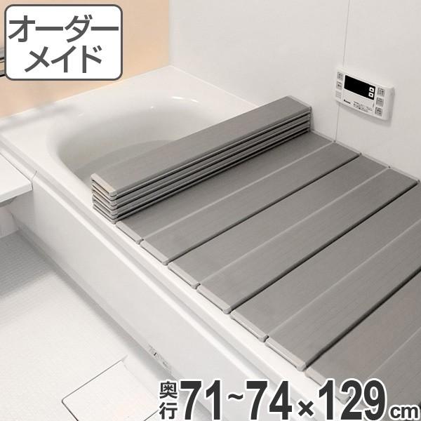 風呂ふた オーダー オーダーメイド ふろふた 風呂蓋 風呂フタ ( 折りたたみ式 ) 71〜74×129cm 銀イオン配合 特注 別注 ( 送料無料 風