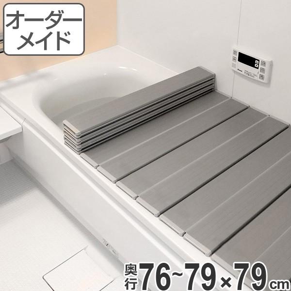 風呂ふた オーダー オーダーメイド ふろふた 風呂蓋 風呂フタ ( 折りたたみ式 ) 76〜79×79cm 銀イオン配合 特注 別注 ( 送料無料 風