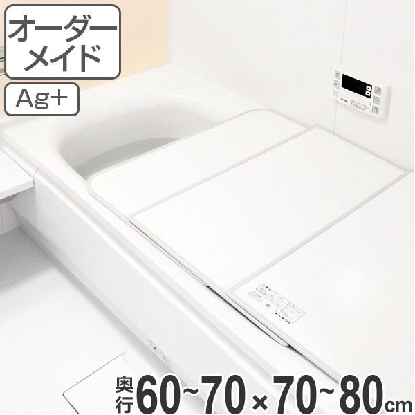 風呂ふた オーダー オーダーメイド ふろふた 風呂蓋 風呂フタ ( 組み合わせ ) 60〜70×70〜80cm 銀イオン配合 2枚割 特注 別注 ( 送料
