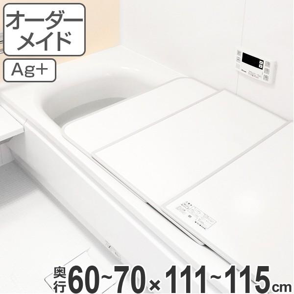 風呂ふた オーダー オーダーメイド ふろふた 風呂蓋 風呂フタ ( 組み合わせ ) 60〜70×111〜115cm 銀イオン配合 2枚割 特注 別注 ( 送