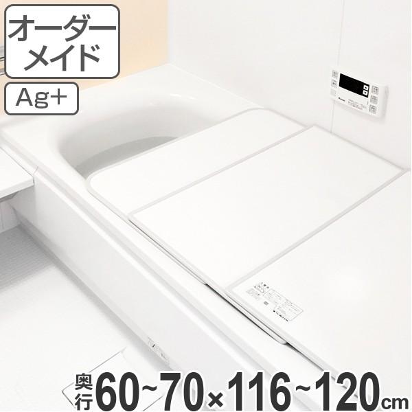 風呂ふた オーダー オーダーメイド ふろふた 風呂蓋 風呂フタ ( 組み合わせ ) 60〜70×116〜120cm 銀イオン配合 2枚割 特注 別注 ( 送