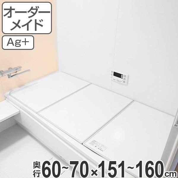風呂ふた オーダー オーダーメイド ふろふた 風呂蓋 風呂フタ ( 組み合わせ ) 60〜70×151〜160cm 銀イオン配合 3枚割 特注 別注 ( 送