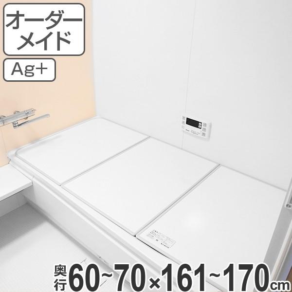 風呂ふた オーダー オーダーメイド ふろふた 風呂蓋 風呂フタ ( 組み合わせ ) 60〜70×161〜170cm 銀イオン配合 3枚割 特注 別注 ( 送
