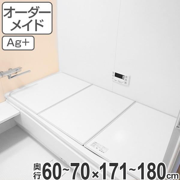 風呂ふた オーダー オーダーメイド ふろふた 風呂蓋 風呂フタ ( 組み合わせ ) 60〜70×171〜180cm 銀イオン配合 3枚割 特注 別注 ( 送