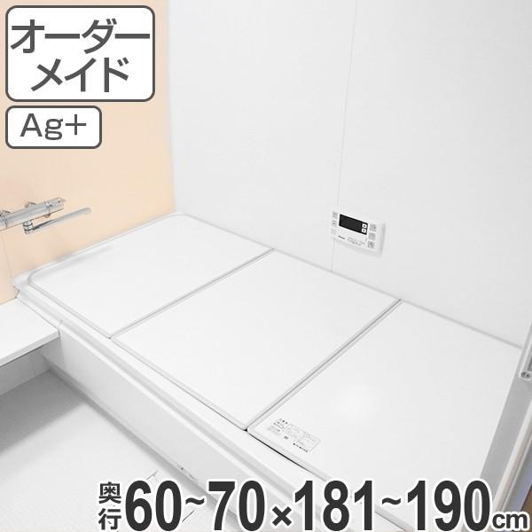 風呂ふた オーダー オーダーメイド ふろふた 風呂蓋 風呂フタ ( 組み合わせ ) 60〜70×181〜190cm 銀イオン配合 3枚割 特注 別注 ( 送