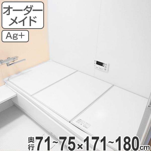 風呂ふた オーダー オーダーメイド ふろふた 風呂蓋 風呂フタ ( 組み合わせ ) 71〜75×171〜180cm 銀イオン配合 3枚割 特注 別注 ( 送