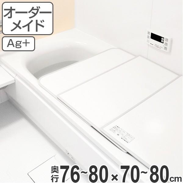 風呂ふた オーダー オーダーメイド ふろふた 風呂蓋 風呂フタ ( 組み合わせ ) 76〜80×70〜80cm 銀イオン配合 2枚割 特注 別注 ( 送料