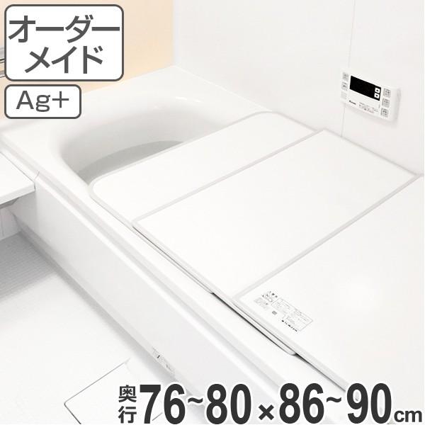 風呂ふた オーダー オーダーメイド ふろふた 風呂蓋 風呂フタ ( 組み合わせ ) 76〜80×86〜90cm 銀イオン配合 2枚割 特注 別注 ( 送料