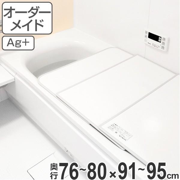 風呂ふた オーダー オーダーメイド ふろふた 風呂蓋 風呂フタ ( 組み合わせ ) 76〜80×91〜95cm 銀イオン配合 2枚割 特注 別注 ( 送料