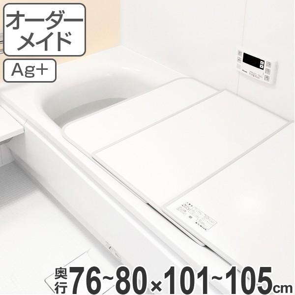 風呂ふた オーダー オーダーメイド ふろふた 風呂蓋 風呂フタ ( 組み合わせ ) 76〜80×101〜105cm 銀イオン配合 2枚割 特注 別注 ( 送