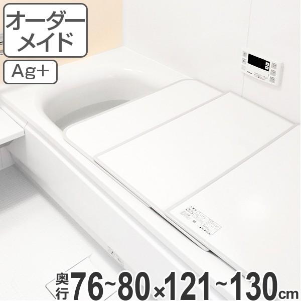 風呂ふた オーダー オーダーメイド ふろふた 風呂蓋 風呂フタ ( 組み合わせ ) 76〜80×121〜130cm 銀イオン配合 2枚割 特注 別注 ( 送