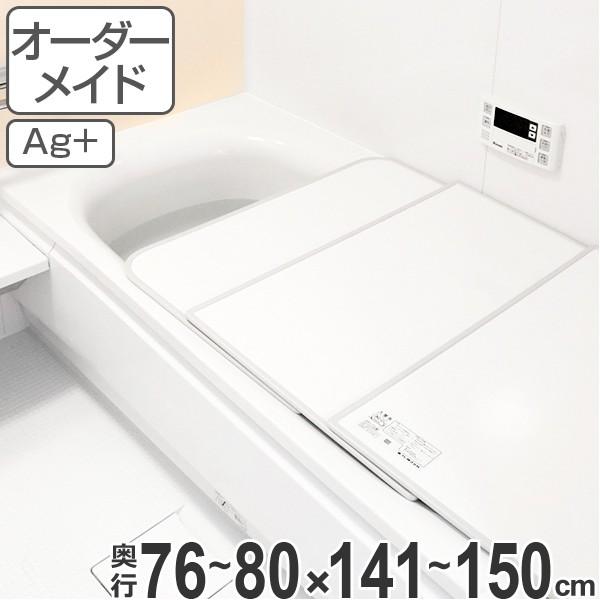 風呂ふた オーダー オーダーメイド ふろふた 風呂蓋 風呂フタ ( 組み合わせ ) 76〜80×141〜150cm 銀イオン配合 2枚割 特注 別注 ( 送