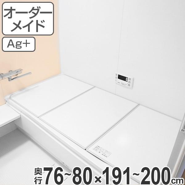 風呂ふた オーダー オーダーメイド ふろふた 風呂蓋 風呂フタ ( 組み合わせ ) 76〜80×191〜200cm 銀イオン配合 3枚割 特注 別注 ( 送