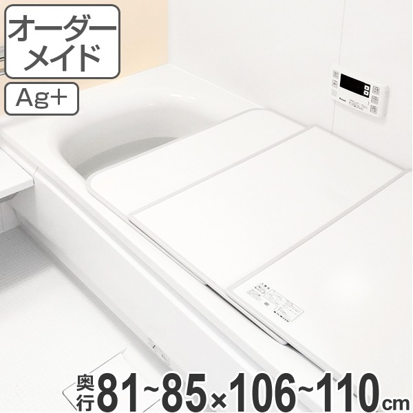 風呂ふた オーダー オーダーメイド ふろふた 風呂蓋 風呂フタ 組み合わせ 81〜85×106〜110cm 銀イオン 2枚割 特注 別注 ( 送料無料 風