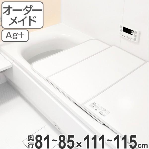 風呂ふた オーダー オーダーメイド ふろふた 風呂蓋 風呂フタ 組み合わせ 81〜85×111〜115cm 銀イオン 2枚割 特注 別注 ( 送料無料 風