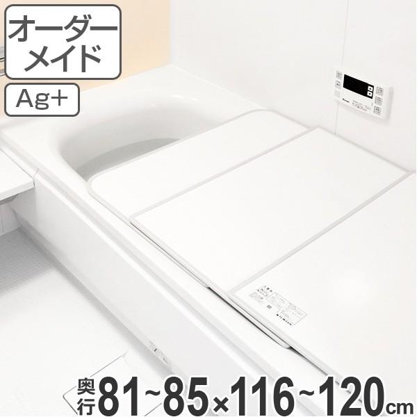風呂ふた オーダー オーダーメイド ふろふた 風呂蓋 風呂フタ 組み合わせ 81〜85×116〜120cm 銀イオン 2枚割 特注 別注 ( 送料無料 風