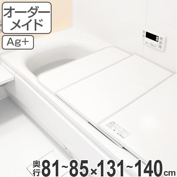 風呂ふた オーダー オーダーメイド ふろふた 風呂蓋 風呂フタ 組み合わせ 81〜85×131〜140cm 銀イオン 2枚割 特注 別注 ( 送料無料 風