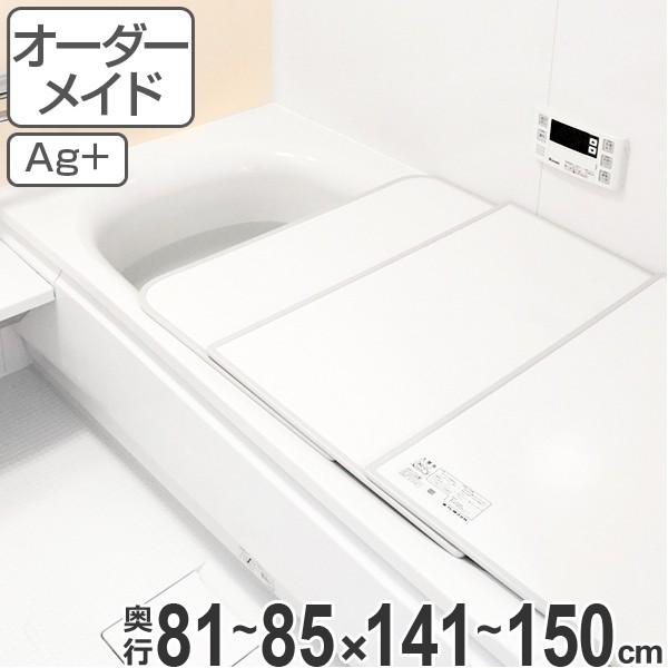 風呂ふた オーダー オーダーメイド ふろふた 風呂蓋 風呂フタ 組み合わせ 81〜85×141〜150cm 銀イオン 2枚割 特注 別注 ( 送料無料 風