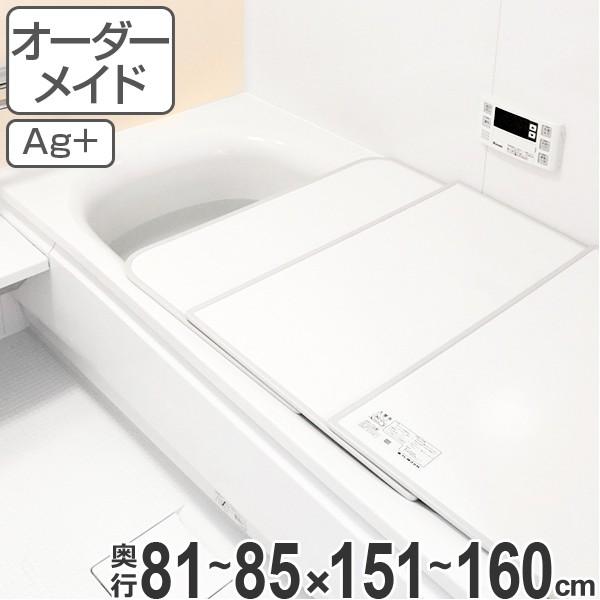 風呂ふた オーダー オーダーメイド ふろふた 風呂蓋 風呂フタ 組み合わせ 81〜85×151〜160cm 銀イオン 2枚割 特注 別注 ( 送料無料 風