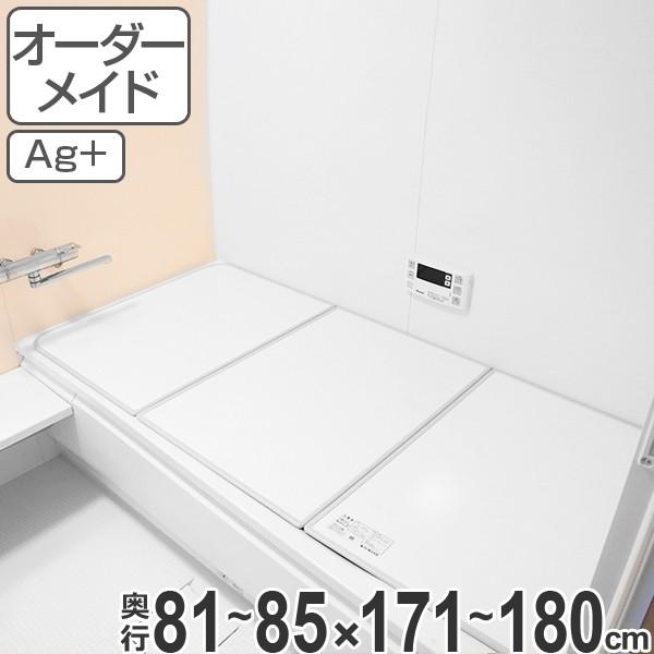 風呂ふた オーダー オーダーメイド ふろふた 風呂蓋 風呂フタ 組み合わせ 81〜85×171〜180cm 銀イオン 3枚割 特注 別注 ( 送料無料 風