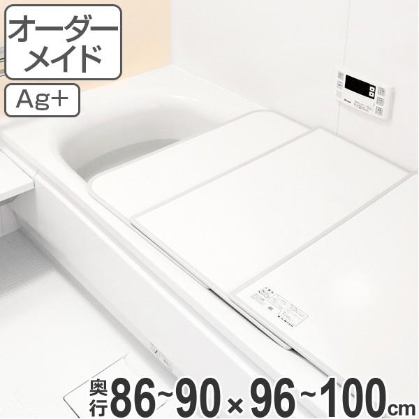 風呂ふた オーダー オーダーメイド ふろふた 風呂蓋 風呂フタ 組み合わせ 86〜90×96〜100cm 銀イオン 2枚割 特注 別注 ( 送料無料 風呂