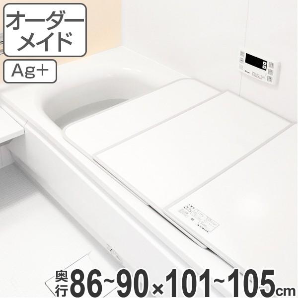 風呂ふた オーダー オーダーメイド ふろふた 風呂蓋 風呂フタ 組み合わせ 86〜90×101〜105cm 銀イオン 2枚割 特注 別注 ( 送料無料 風