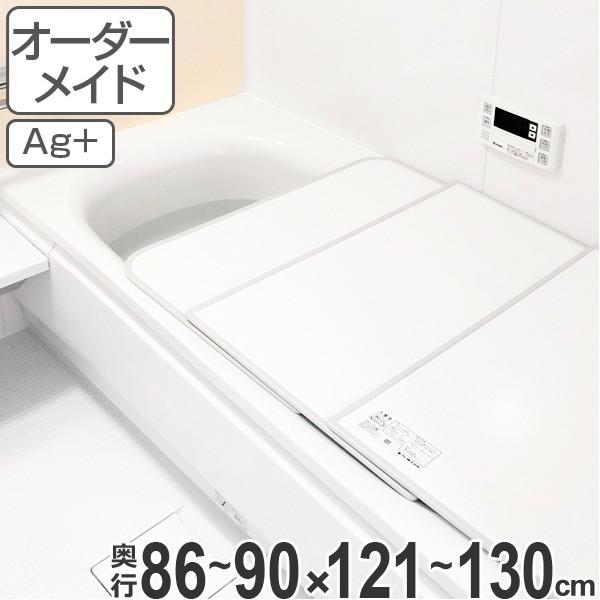 風呂ふた オーダー オーダーメイド ふろふた 風呂蓋 風呂フタ 組み合わせ 86〜90×121〜130cm 銀イオン 2枚割 特注 別注 ( 送料無料 風