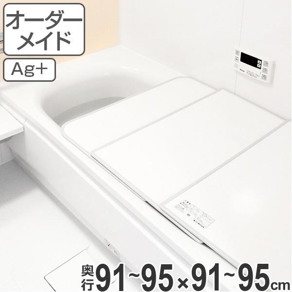 風呂ふた オーダー オーダーメイド ふろふた 風呂蓋 風呂フタ ( 組み合わせ ) 91〜95×91〜95cm 銀イオン配合 2枚割 特注 別注 ( 送料