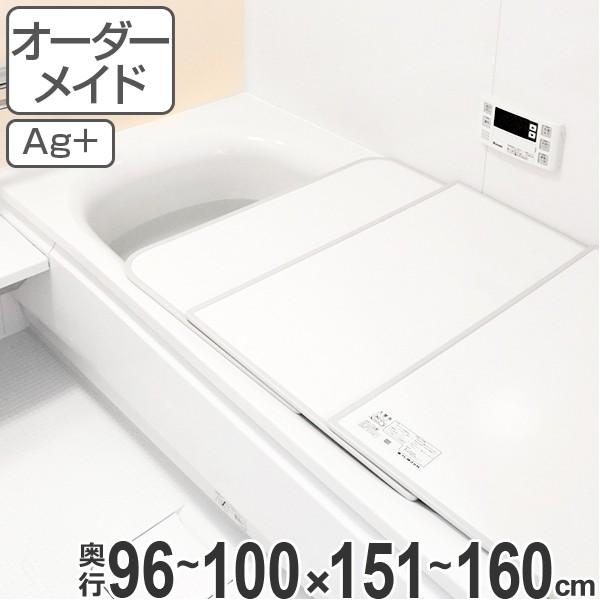 風呂ふた オーダー オーダーメイド ふろふた 風呂蓋 風呂フタ ( 組み合わせ ) 96〜100×151〜160cm 銀イオン配合 2枚割 特注 別注 (