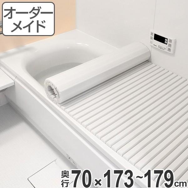 風呂ふた オーダー オーダーメイド ふろふた 風呂蓋 風呂フタ シャッター式 70×173〜179cm 特注 別注 ( 送料無料 風呂 お風呂 ふた フ