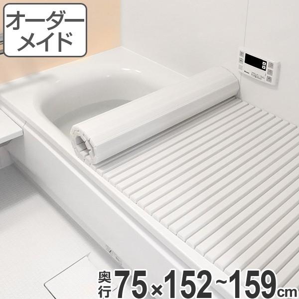 風呂ふた オーダー オーダーメイド ふろふた 風呂蓋 風呂フタ シャッター式 75×152〜159cm 特注 別注 ( 送料無料 風呂 お風呂 ふた フ