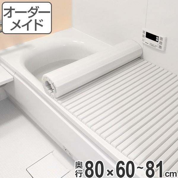 風呂ふた オーダー オーダーメイド ふろふた 風呂蓋 風呂フタ シャッター式 80×60〜81cm 特注 別注 ( 送料無料 風呂 お風呂 ふた フタ