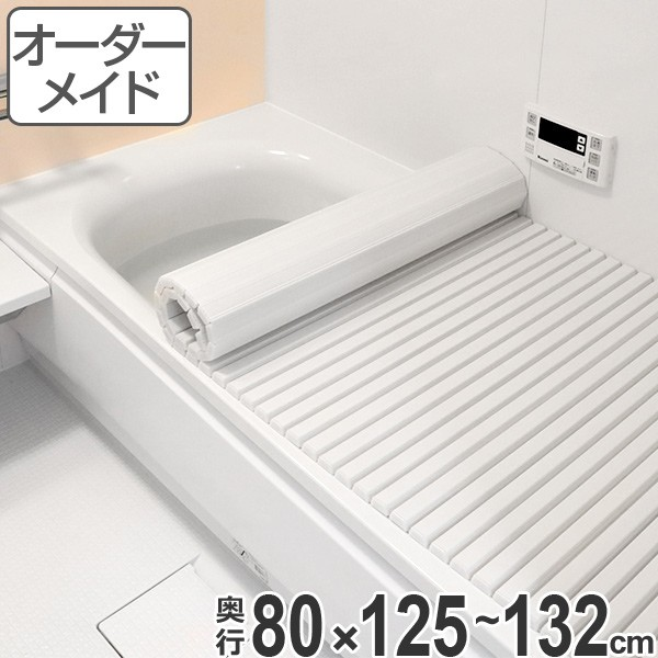 風呂ふた オーダー オーダーメイド ふろふた 風呂蓋 風呂フタ シャッター式 80×125〜132cm 特注 別注 ( 送料無料 風呂 お風呂 ふた フ
