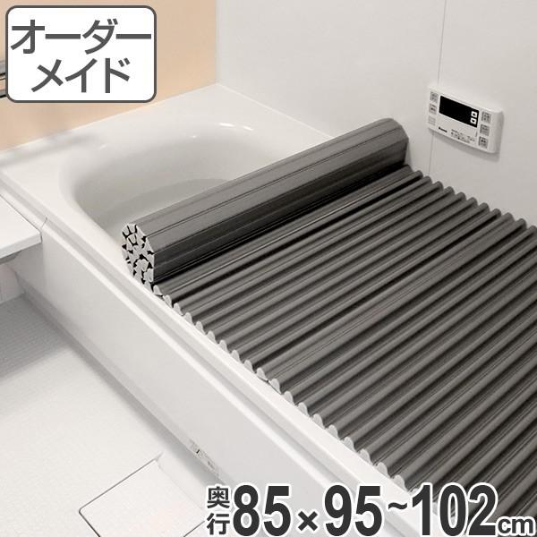 風呂ふた オーダー オーダーメイド ふろふた 風呂蓋 風呂フタ イージーウェーブ 85×95〜102cm 銀イオン配合 ( 送料無料 風呂 お風呂 ふ