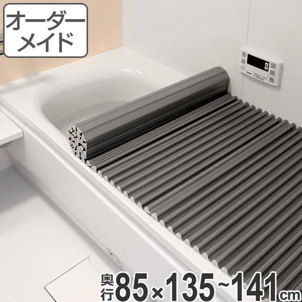 風呂ふた オーダー オーダーメイド ふろふた 風呂蓋 風呂フタ イージーウェーブ 85×135〜141cm 銀イオン配合 ( 送料無料 風呂 お風呂