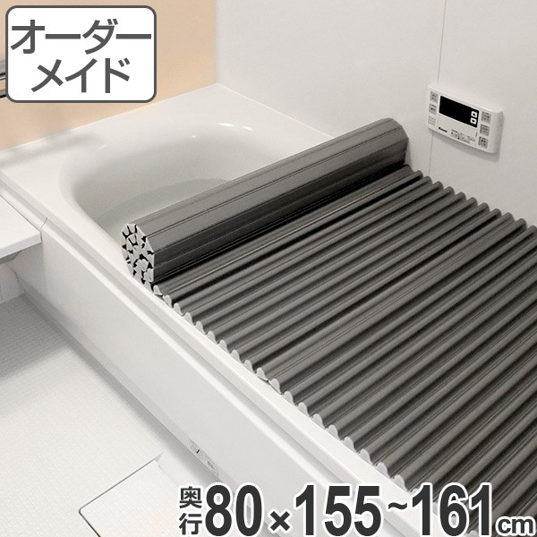 風呂ふた オーダー オーダーメイド ふろふた 風呂蓋 風呂フタ イージーウェーブ 80×155〜161cm 銀イオン配合 ( 送料無料 風呂 お風呂