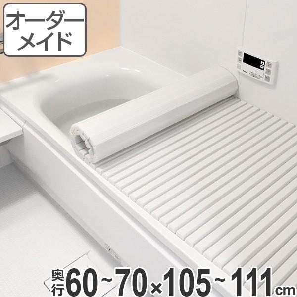 風呂ふた オーダー オーダーメイド ふろふた 風呂蓋 風呂フタ シャッター式 60〜70×105〜111cm 特注 別注 ( 送料無料 風呂 お風呂 ふた