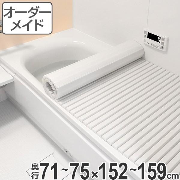 風呂ふた オーダー オーダーメイド ふろふた 風呂蓋 風呂フタ シャッター式 71〜75×152〜159cm 特注 別注 ( 送料無料 風呂 お風呂 ふた