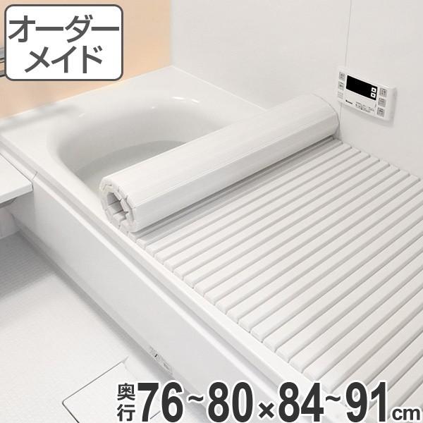 風呂ふた オーダー オーダーメイド ふろふた 風呂蓋 風呂フタ シャッター式 76〜80×84〜91cm 特注 別注 ( 送料無料 風呂 お風呂 ふた