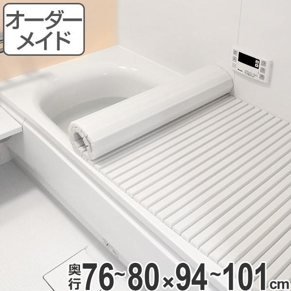 風呂ふた オーダー オーダーメイド ふろふた 風呂蓋 風呂フタ シャッター式 76〜80×94〜101cm 特注 別注 ( 送料無料 風呂 お風呂 ふた