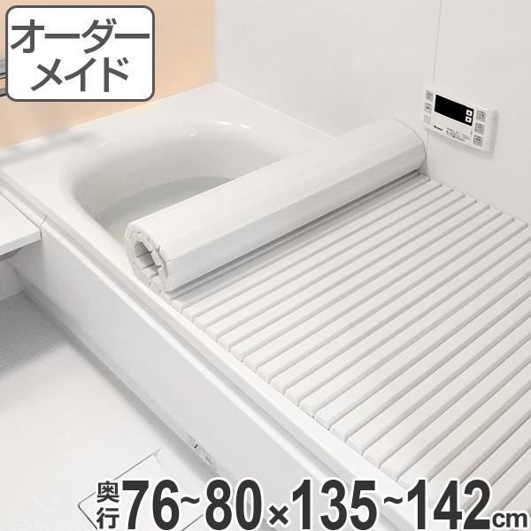 風呂ふた オーダー オーダーメイド ふろふた 風呂蓋 風呂フタ シャッター式 76〜80×135〜142cm 特注 別注 ( 送料無料 風呂 お風呂 ふた