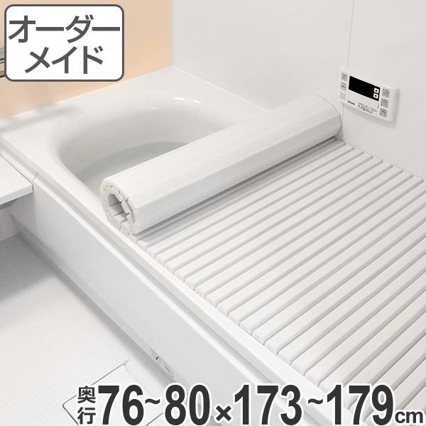 風呂ふた オーダー オーダーメイド ふろふた 風呂蓋 風呂フタ シャッター式 76〜80×173〜179cm 特注 別注 ( 送料無料 風呂 お風呂 ふた