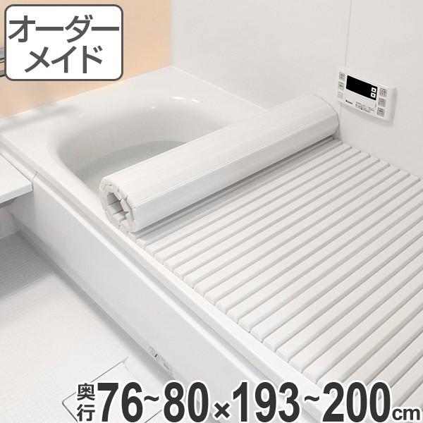風呂ふた オーダー オーダーメイド ふろふた 風呂蓋 風呂フタ シャッター式 76〜80×193〜200cm 特注 別注 ( 送料無料 風呂 お風呂 ふた