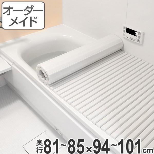 風呂ふた オーダー オーダーメイド ふろふた 風呂蓋 風呂フタ シャッター式 81〜85×94〜101cm 特注 別注 ( 送料無料 風呂 お風呂 ふた